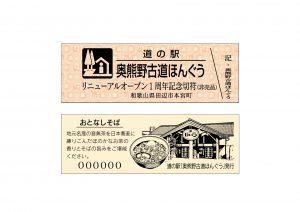 奥熊野古道ほんぐう特別
