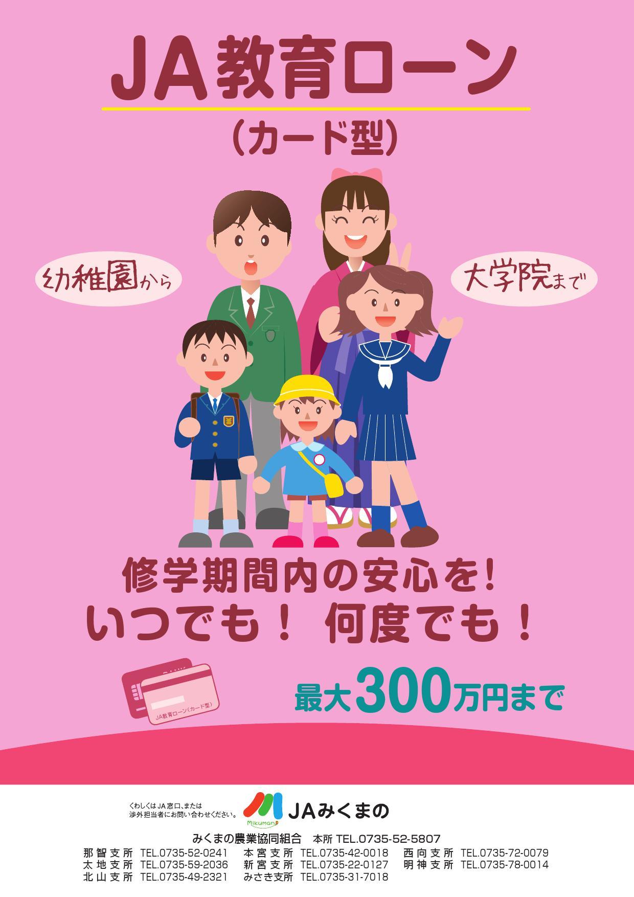 JA教育ローン(カード型)
